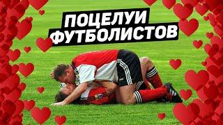 ФУТБОЛИСТЫ ПОЦЕЛОВАЛИСЬ ДРУГ С ДРУГОМ Незабываемые поцелуи в футболе Футбольный топ 120 ЯРДОВ