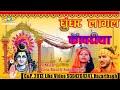 Ghunghur Lagal Kanwariya Kin Debaw, Barkagaon Bajariya, Chale Jaibe Saiya Ho, BolBum Song 2013