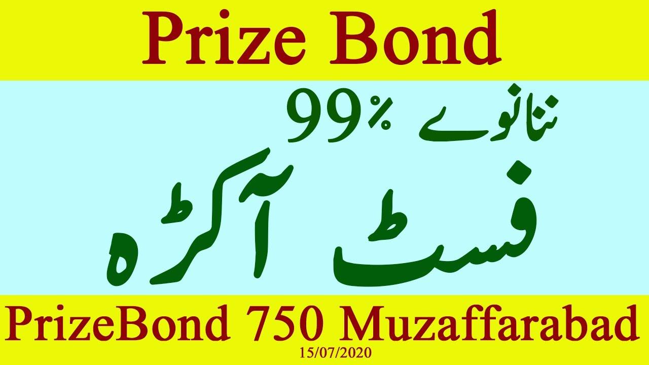Prizebond 750 Muzaffarabad|| 99% First Akra||Prizebond 15-07-2020