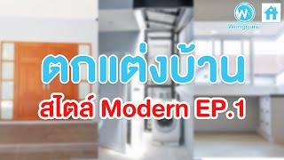 ตกแต่งบ้านสไตล์ Modern ep.1