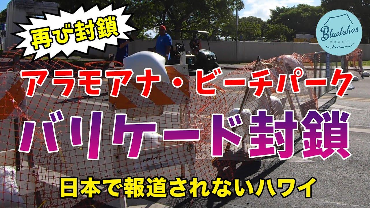 【再び封鎖】アラモアナ・ビーチパークがバリケード封鎖【日本で報道されないハワイ】