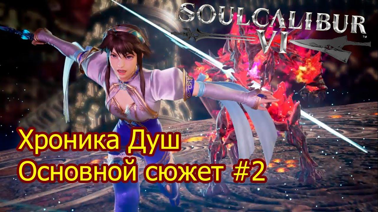 KRITA-YUGA - SOULCALIBUR VI (Story) #2 - SOULCALIBUR 6