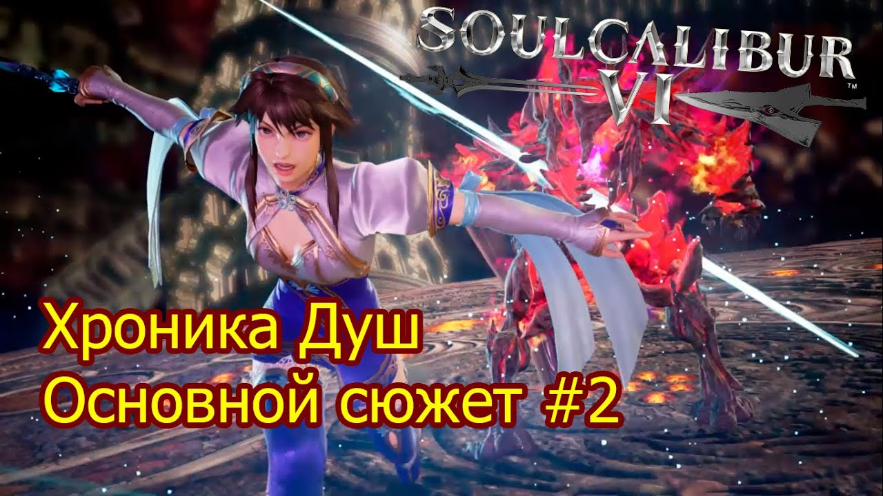 КРИТА-ЮГА - SOULCALIBUR VI (Сюжет) #2 - SOULCALIBUR 6