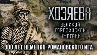 Презентация книги Дмитрия Белоусова «Хозяева Великой Евразийской Империи»