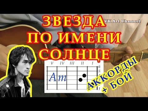 """Аккорды """"Звезда по имени Солнце"""" Цой """"Кино"""" разбор на гитаре видеоурок."""
