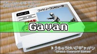 宇宙刑事ギャバン/宇宙刑事ギャバン 8bit