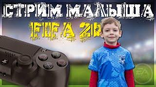 МАЛЫШ ФУТБОЛИСТ ИГРАЕТ В FIFA 20 ПРОТИВ ПАПЫ УЮТНЫЙ СТРИМ МАЛЫША ФИФА 2020 ТОВАРИЩЕСКАЯ ЗАРУБА