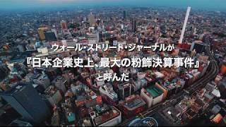 映画『サムライと愚か者 -オリンパス事件の全貌-』予告編 2018年5月より...