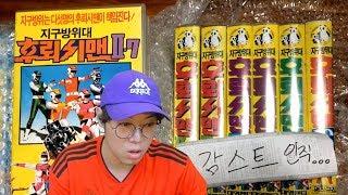 """감스트 희귀한 물건찾기 대회 """"신기하고 재밌는 물품들의 연속"""" 추억의 시간으로 빠져봅시다!"""