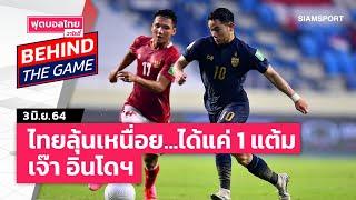จบเกม  ไทย ทำได้แค่เจ๊า  อินโดนีเซีย คัดบอลโลก l ฟุตบอลไทยวาไรตี้ LIVE 04.06.64