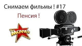 Снимаем фильмы ! Пенсия ! #17