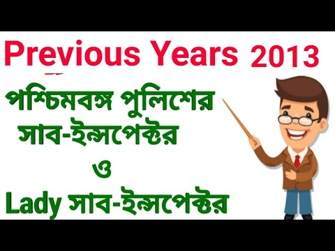 WEST BENGAL POLICE SUB INSPECTOR PREVIOUS YEAR 2013 QUESTION PAPER
