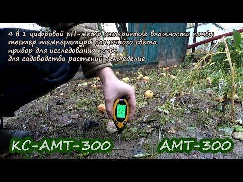 Измеритель 4 в 1 AMT-300 KC-AMT-300