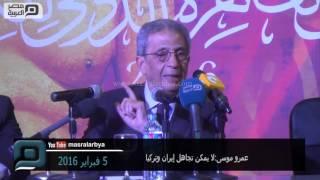 مصر العربية | عمرو موسى:لا يمكن تجاهل إيران وتركيا