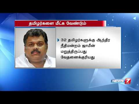 G K Vasan urges Govt to take action for release of 32 Tamils in Andhra prison | News 7 Tamil