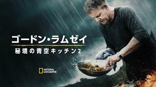 ゴードン・ラムゼイ:秘境の青空キッチン 2 - 予告編 | ナショジオ