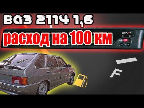 Замерил средний расход топлива (бензина) на 100 км ! ваз 2114 1,6 8 клапанный инжектор ! Трасса