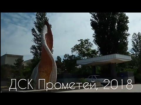 """Крым, Евпатория, ДСК Прометей, отряд """"Черепашки"""" 2018"""