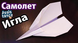 самолет из бумаги ИГЛА / Как сделать самолетик из бумаги