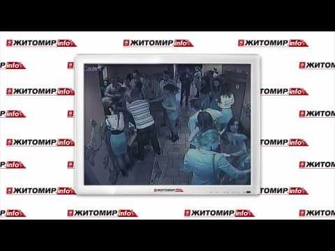 Массовая драка в бердичевском ресторане - Житомир