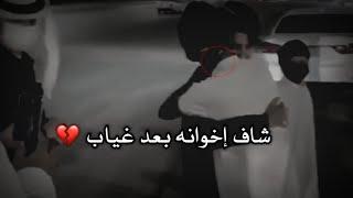 "شاف إخوانه بعد غياب سنه ونص "" شوف رده فعله 💔😢"""