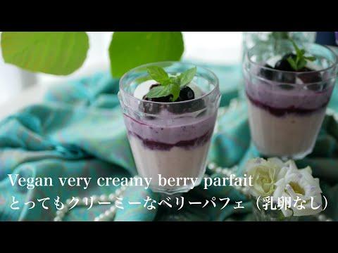 """""""Vegan very berry parfait"""" / """"ヴィーガン ベリーベリーパフェ"""""""