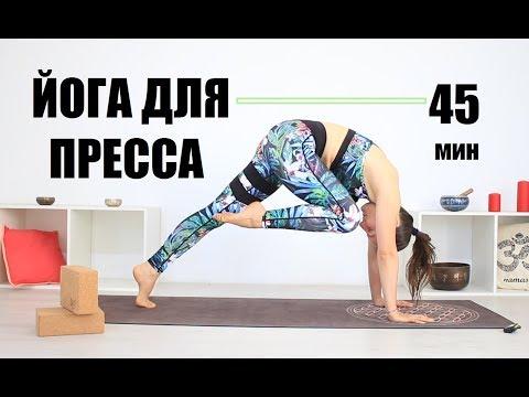 Йога для укрепления пресса - интенсивно 45 мин | Chilelavida