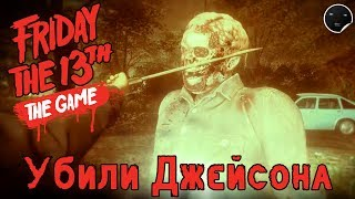 Friday the 13th The Game Killing Jason | Пятница 13 игра Убили Джейсона