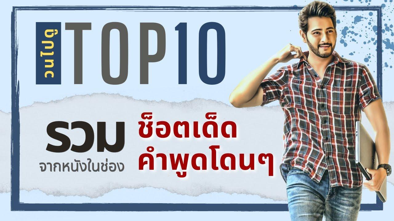 #TOP10 : รวมคำพูดเด็ดๆโดนๆ จากหนังในช่อง #ดูวนไป