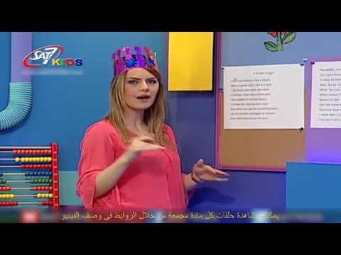 تعليم اللغة الانجليزية للاطفال(Story + Words + Grammar) المستوى 3 الحلقة 88 | Education for Children