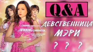 ШКОЛА vs УНИВЕР | Q&A |