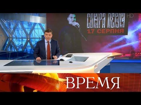"""Выпуск программы """"Время"""" в 21:00 от 14.10.2019"""