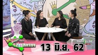 แชร์ข่าวสาวสตรอง-i-13-มิ-ย-2562-iไทยรัฐทีวี