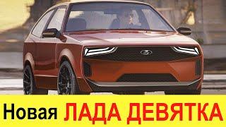 Новая ЛАДА Девятка (ВАЗ 2109) 2020-2021: убийца Лады Весты Спорт, новой Нивы и Toyota...