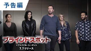 DVD/デジタル【予告編】「ブラインドスポット<ファイナル・シーズン>」7.7リリース/デジタル配信同時開始