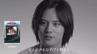 Hey! Say! JUMP 岡本圭人 好きな映画「トゥルーマン・ショー」