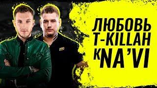 ZEUS & T-KILLAH: Про любовь к Natus Vincere
