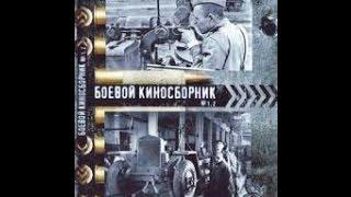 Боевой киносборник № 4 / Fighting Film Collection #4 (1941) фильм смотреть онлайн