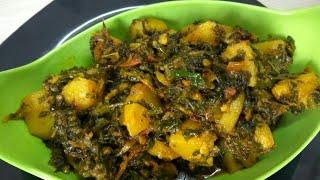 5 मिनट में बनाए स्वादिष्ट आलू पालक की सब्ज़ी/Aloo Palak ki sukhi sabzi/palak aloo ki Sabzi