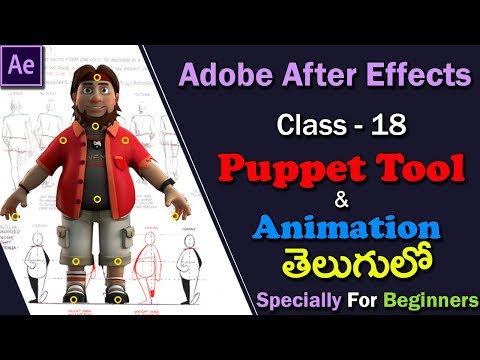 Adobe After Effects CC Tutorial | Class - 18 | How To Use Puppet Tool  - (After Effects in Telugu) thumbnail