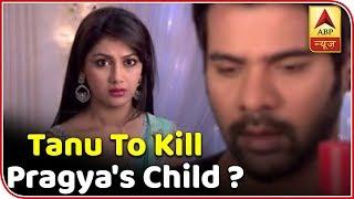 Kumkum Bhagya : Tanu To Kill Pragya's Child? | ABP News