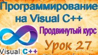 Программирование на Visual C++. Разработка меню. Создание всплывающего меню. Урок 27