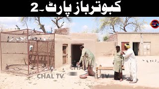 Kabutarbaz - 2 #Helmet Aur Rocket New Punjabi Comedy | Funny Video 2020 | Chal TV
