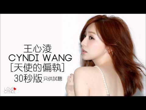 Cyndi 王心凌 [天使的偏執] 30秒版