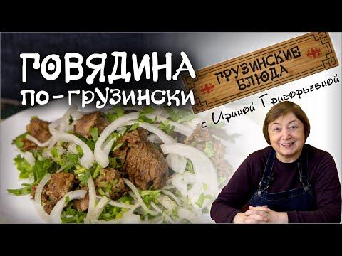 Мягкая  сочная говядина тушеная по домашнему - простой рецепт и вкусное блюдо.