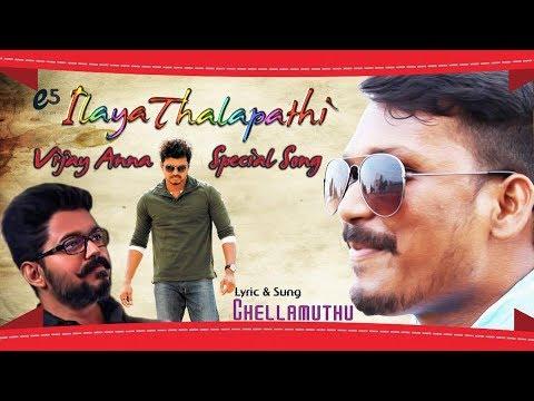chennai gana Ilayathalapathi Birthday Songs | Gana Chellamuthu