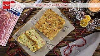 Вкусные рецепты. Хлеб с творожным сыром и Грудинкой сырокопченой свиной РЕМИТ