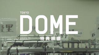 乃木坂46 真夏の全国ツアー2017 FINAL! IN TOKYO DOME 特典映像予告編