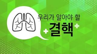 [결핵예방교육] 우리가 알아야할 결핵 (사회복지시설 종…