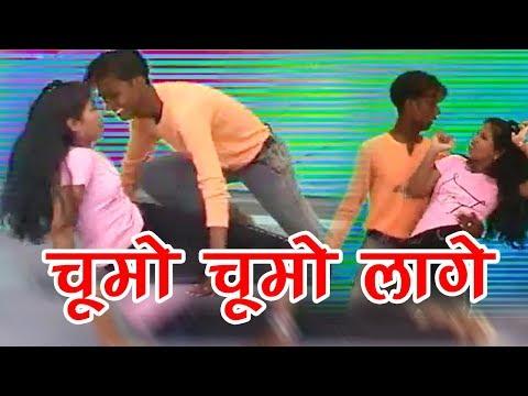 वाह ! क्या डांस किया इस वीडियो में | Chumo Chumo Lage | Top Chhattisgarhi Dance 2017 |चूमो चूमो लागे